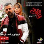 زمان پخش قسمت یازدهم سریال عاشقانه + گالری تصاویر و داستان فیلم