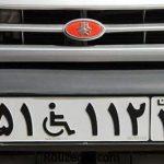 راهنمای جامع انواع پلاک خودرو به تفکیک شهر و استان های کشور