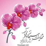 زیباترین متن تبریک عید به همراه جدیدترین عکس پرورفایل عید نوروز 97