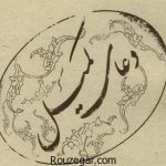 دانلود رایگان متن دعای کمیل صوتی سماواتی برای موبایل با ترجمه فارسی