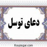 دانلود متن دعای توسل فرهمند برای موبایل با ترجمه فارسی و صوتی