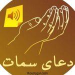 شرح متن دعای سمات سماواتی و خواص دعای سمات همراه با ترجمه
