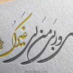 دعای بستن زبان اشخاص از راه دور و بهترین دعای بستن زبان همسر