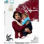 دانلود تیتراژ سریال شهرزاد | دانلود آهنگ فندک تبدار محسن چاوشی