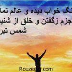 گزیده ای از نایاب ترین ابیات و اشعار شمس تبریزی به همراه دیوان کلیات