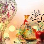 اس ام اس تبریک عید نوروز 98 و جملات رسمی و عاشقانه سال نو مبارک