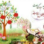 زیباترین پیام تبریک عید نوروز 98 به همراه عکس نوشته های تبریک عید