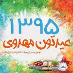 مجموعه اس ام اس جدید و پیام تبریک عید نوروز 95
