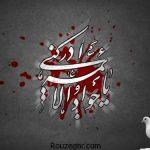 مجموعه جدیدترین اس ام اس شهادت امام جواد سال 96 – 2017