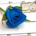 جملات زیبا تبریک تولد به همسر و دوست و رسمی دوستانه