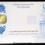 سامانه ثبت نام تعویض کارت ملی هوشمند و مدارک لازم تعویض کارت ملی