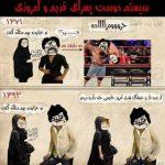 ترول و عکس های خنده دار جدید 2015 سری 6