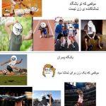 ترول و عکس های خنده دار جدید 2015 سری 4