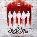 دانلود فیلم ماجرای نیمروز بهترین فیلم جشنواره فجر