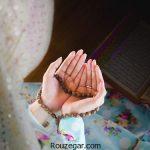 چرا دعایم مستجاب نمی شود و معرفی راه های استجابت سریع دعا