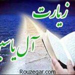 متن عربی زیارت یاسین با صدای میرداماد و خواص زیارت آل یاسین