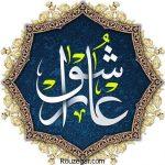 متن زیارت عاشورا خط درشت و خوانا فرهمند همراه با معنی فارسی